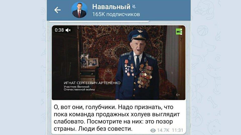 На его совести: внук ветерана войны об оскорблении Навального
