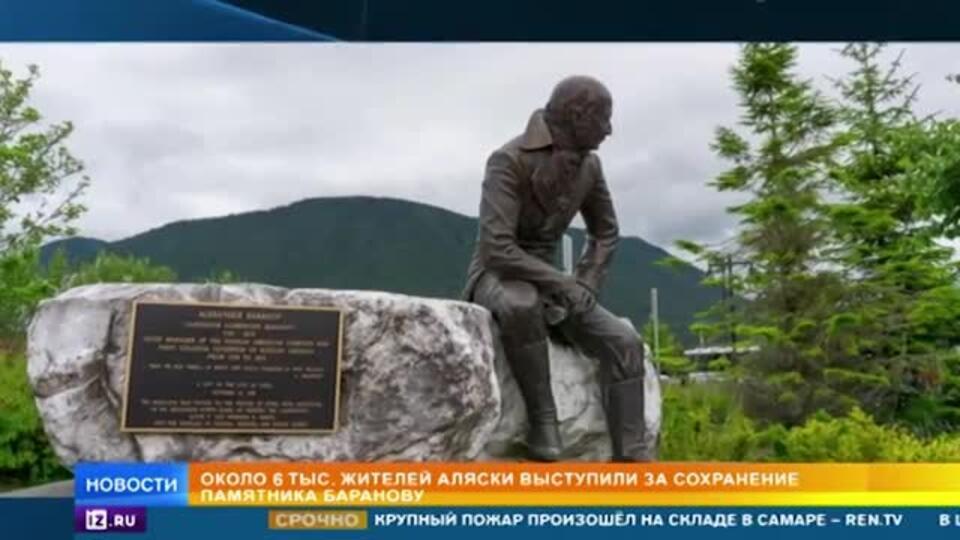 Жители Аляски выступили за сохранение памятника Баранову