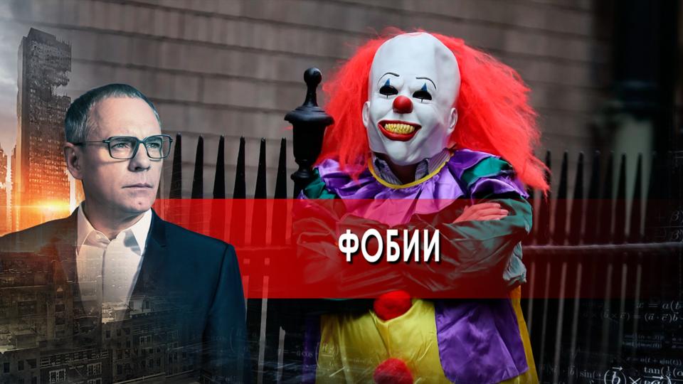 Фобии. Самые шокирующие гипотезы с Игорем Прокопенко (13.10.2021).