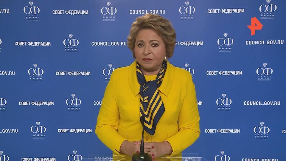 Матвиенко объяснила ценность статьи Путина о Второй мировой войне
