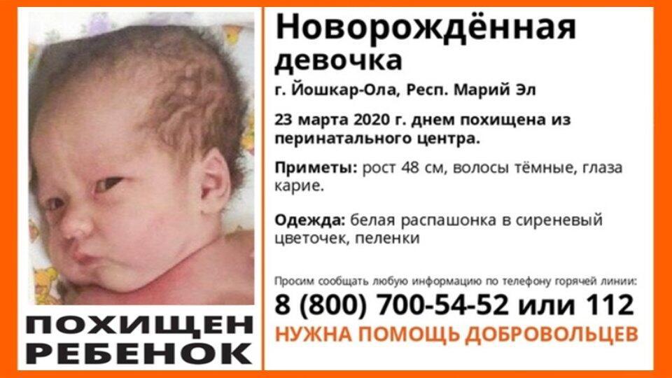Полиция обнаружила похищенную из роддома в Йошкар-Оле девочку-младенца