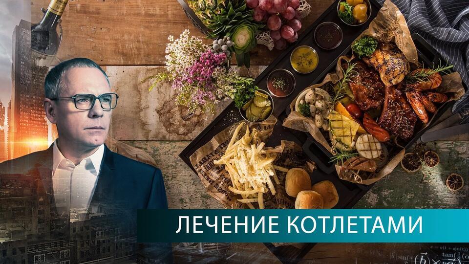 Русская диета | Самые шокирующие гипотезы с Игорем Прокопенко (07.04.2021).