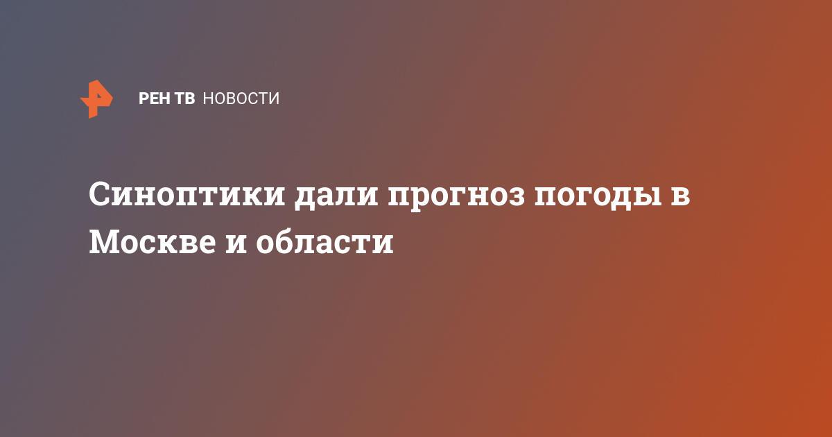 Синоптики дали прогноз погоды в Москве и области