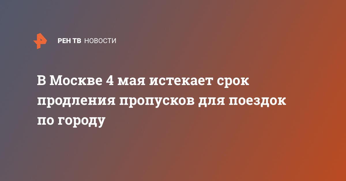 В Москве 4 мая истекает срок продления пропусков для ...