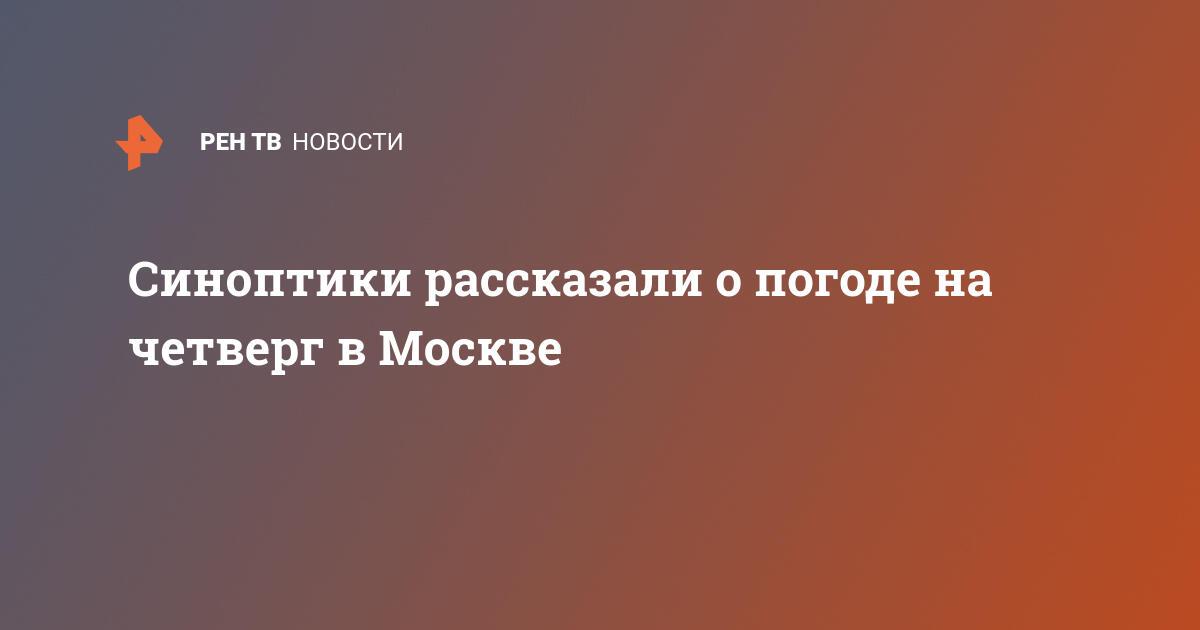 Синоптики рассказали о погоде на четверг в Москве