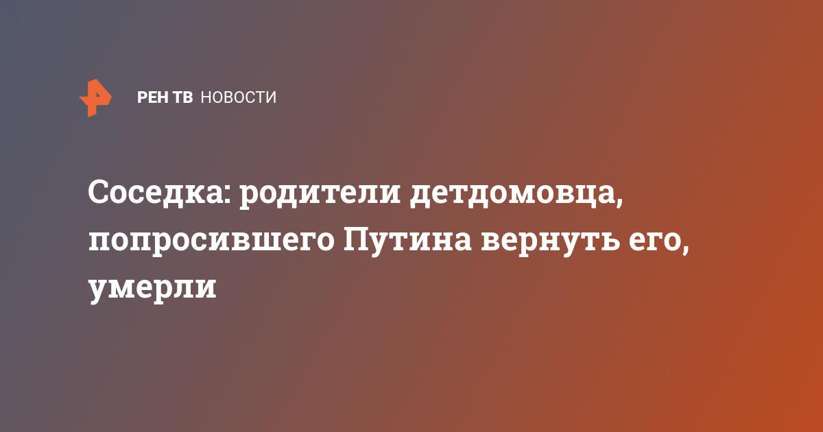 Соседка: родители детдомовца, попросившего Путина вернуть его, умерли