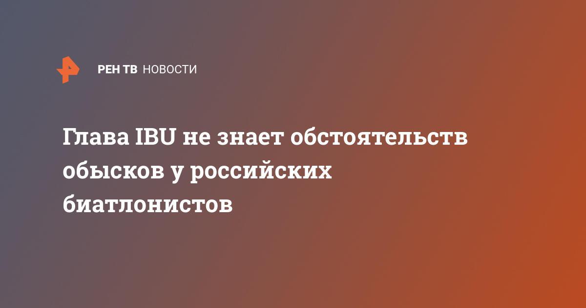 Глава IBU не знает обстоятельств обысков у российских биатлонистов