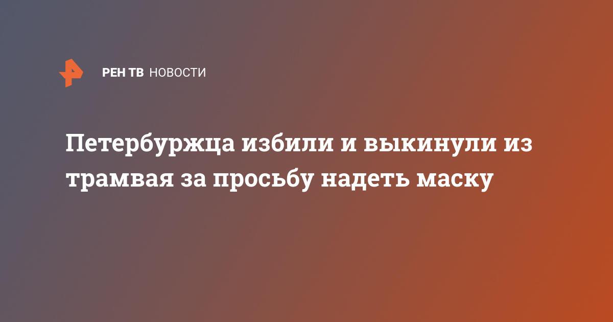 Петербуржца избили и выкинули из трамвая за просьбу надеть маску