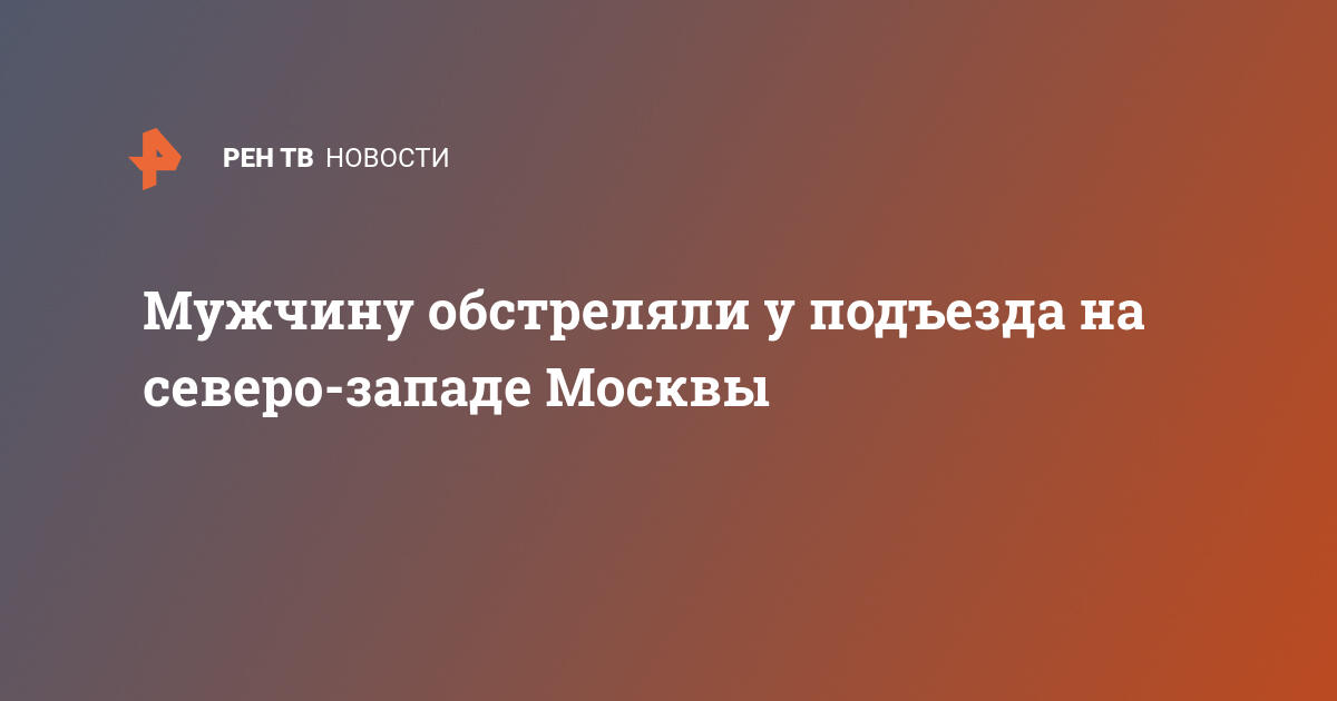 Мужчину обстреляли у подъезда на северо-западе Москвы