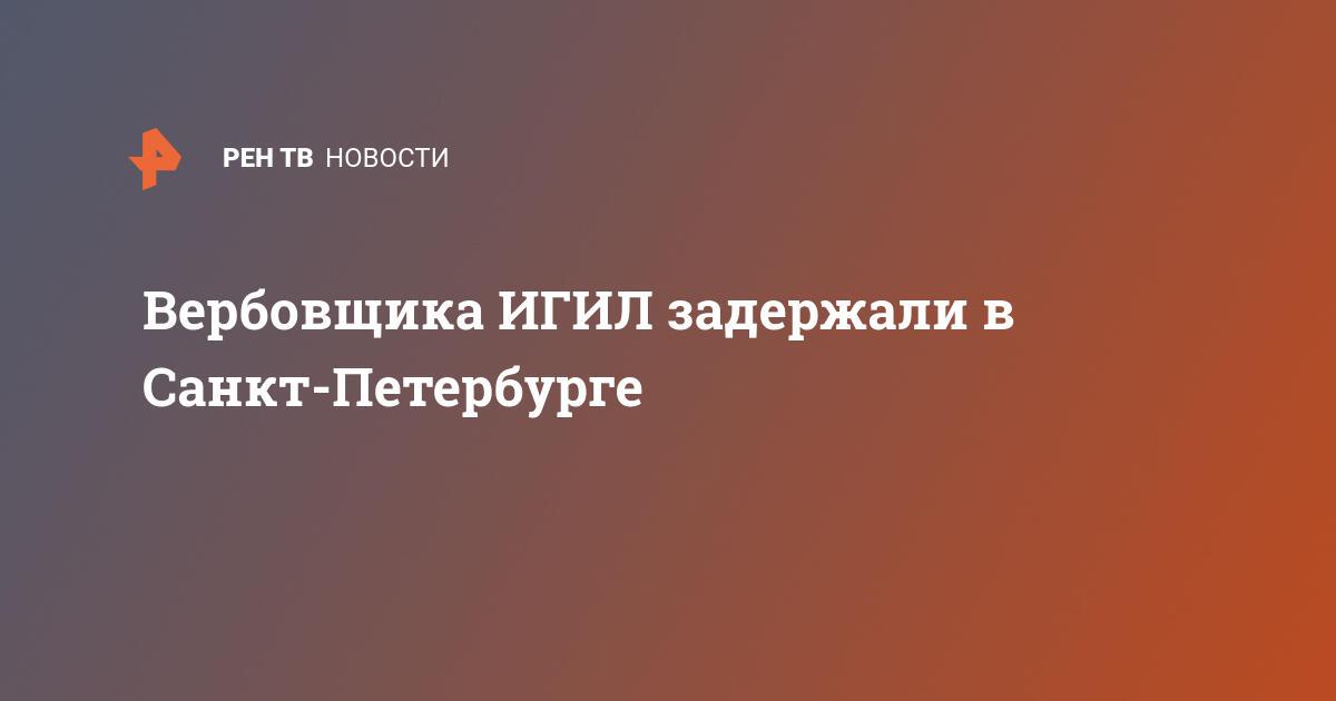Вербовщика ИГИЛ задержали в Санкт-Петербурге