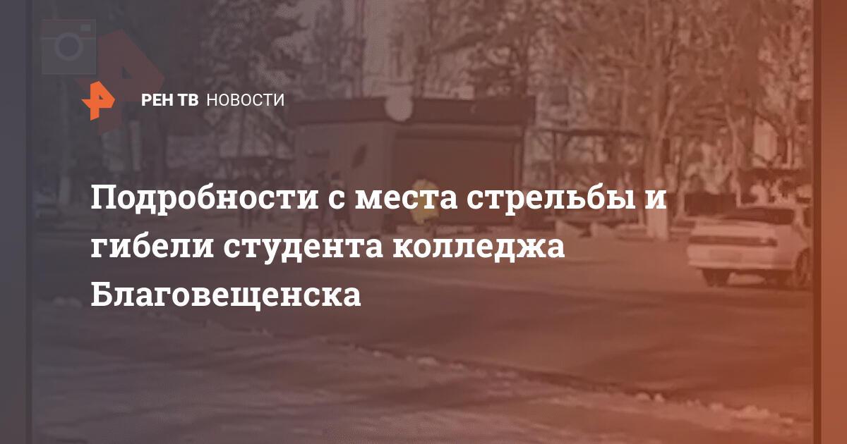 Подробности с места стрельбы и гибели студента колледжа Благовещенска