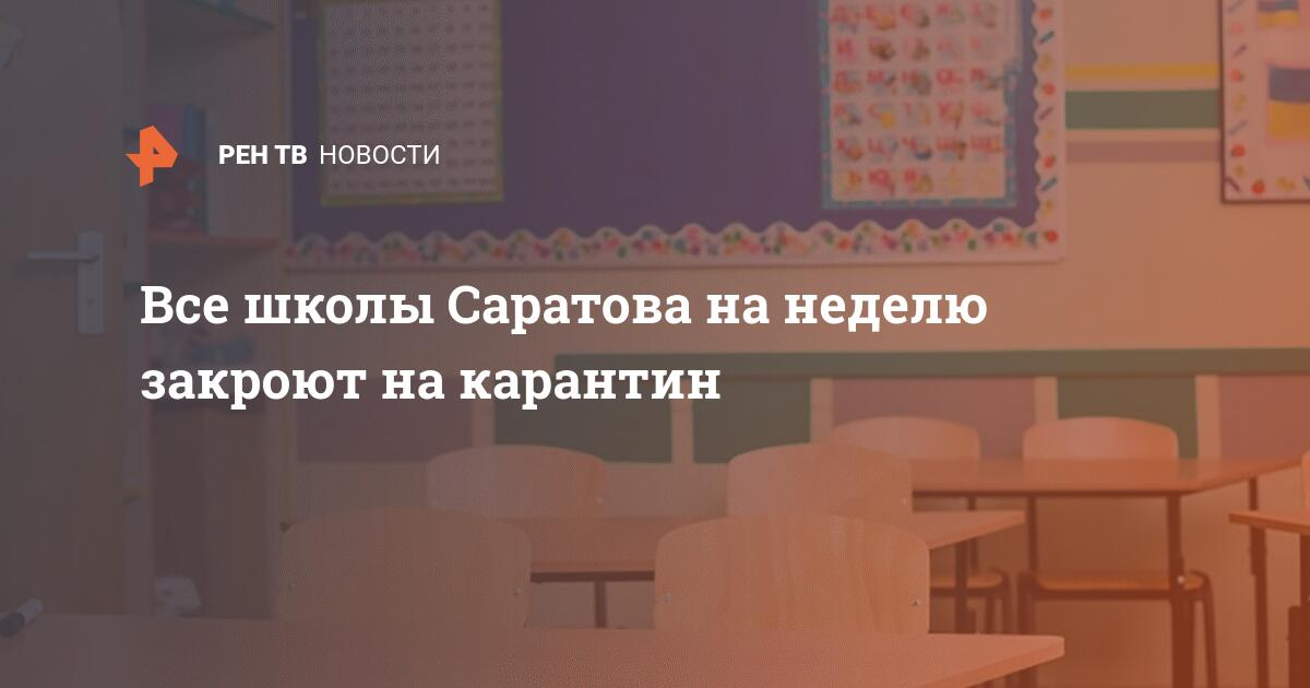 Все школы Саратова на неделю закроют на карантин