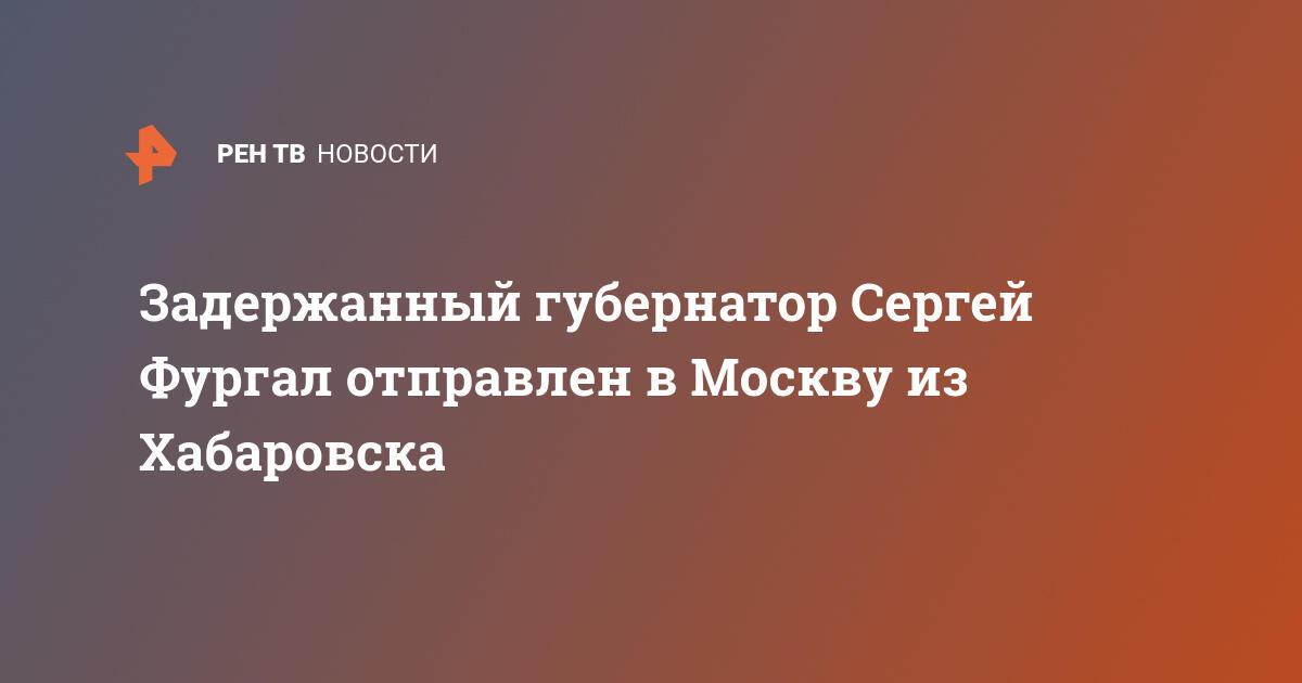 Задержанный губернатор Сергей Фургал отправлен в Москву из Хабаровска