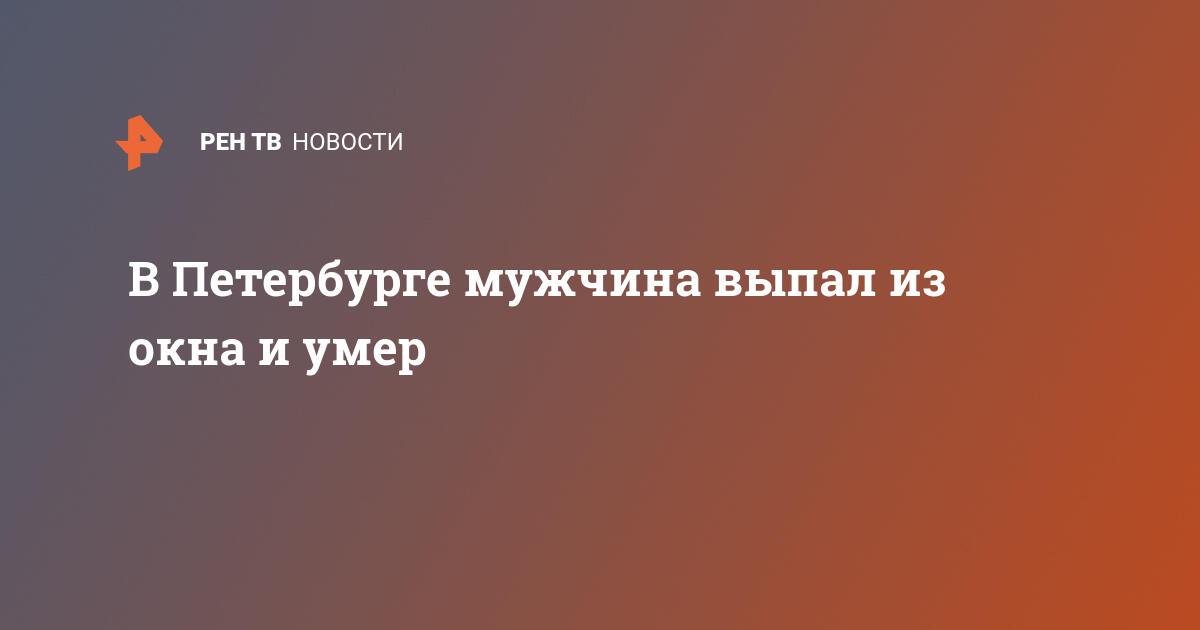 В Петербурге мужчина выпал из окна и умер
