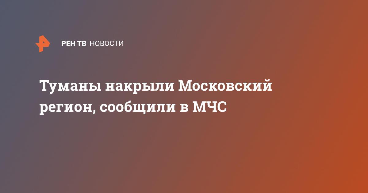 Туманы накрыли московский регион, сообщили в МЧС
