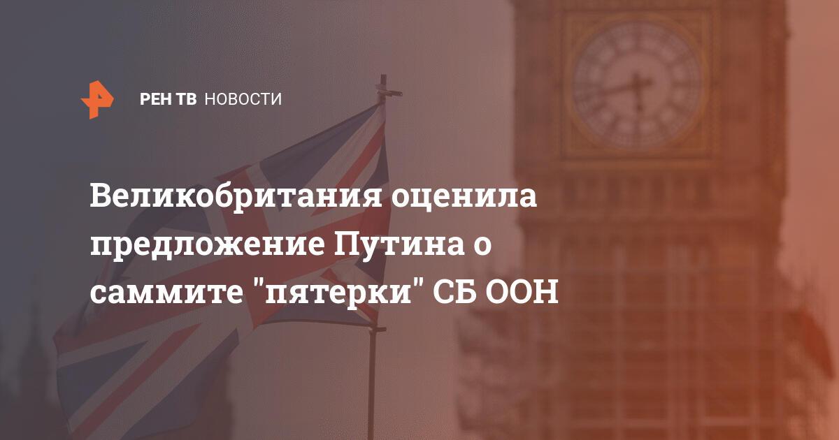 Великобритания оценила предложение Путина о саммите«пятерки» СБ ООН