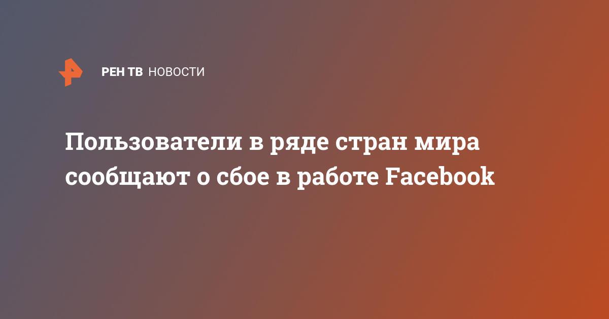 Пользователи в ряде стран мира сообщают о сбое в работе Facebook