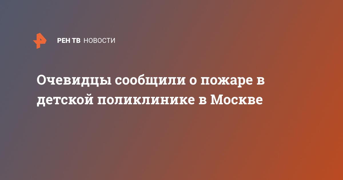 Очевидцы сообщили о пожаре в детской поликлинике в Москве