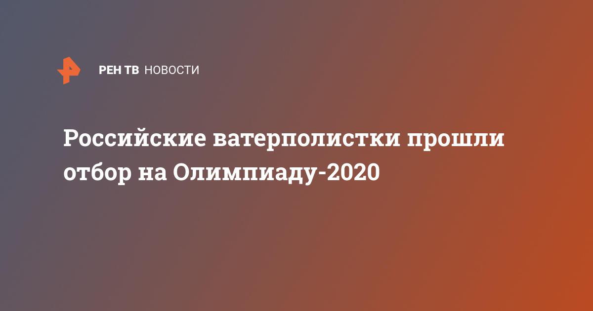 Российские ватерполистки прошли отбор на Олимпиаду-2020