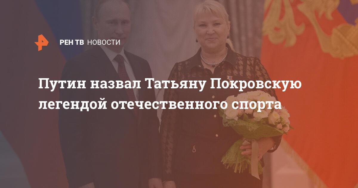 Путин назвал Татьяну Покровскую легендой отечественного спорта