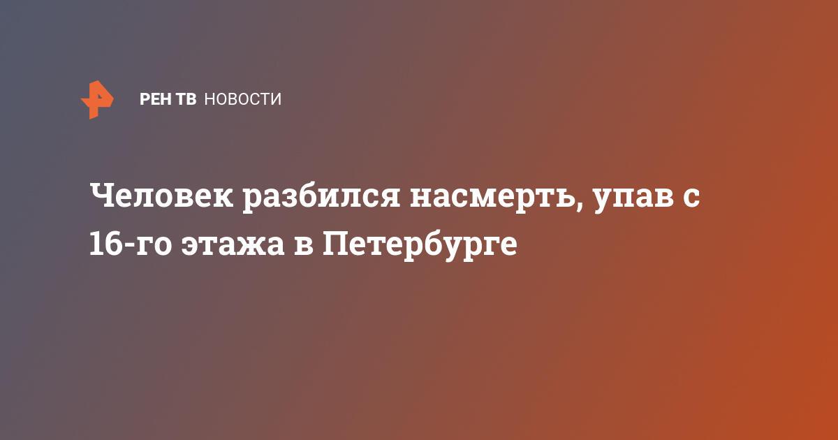 Человек разбился насмерть, упав с 16-го этажа в Петербурге