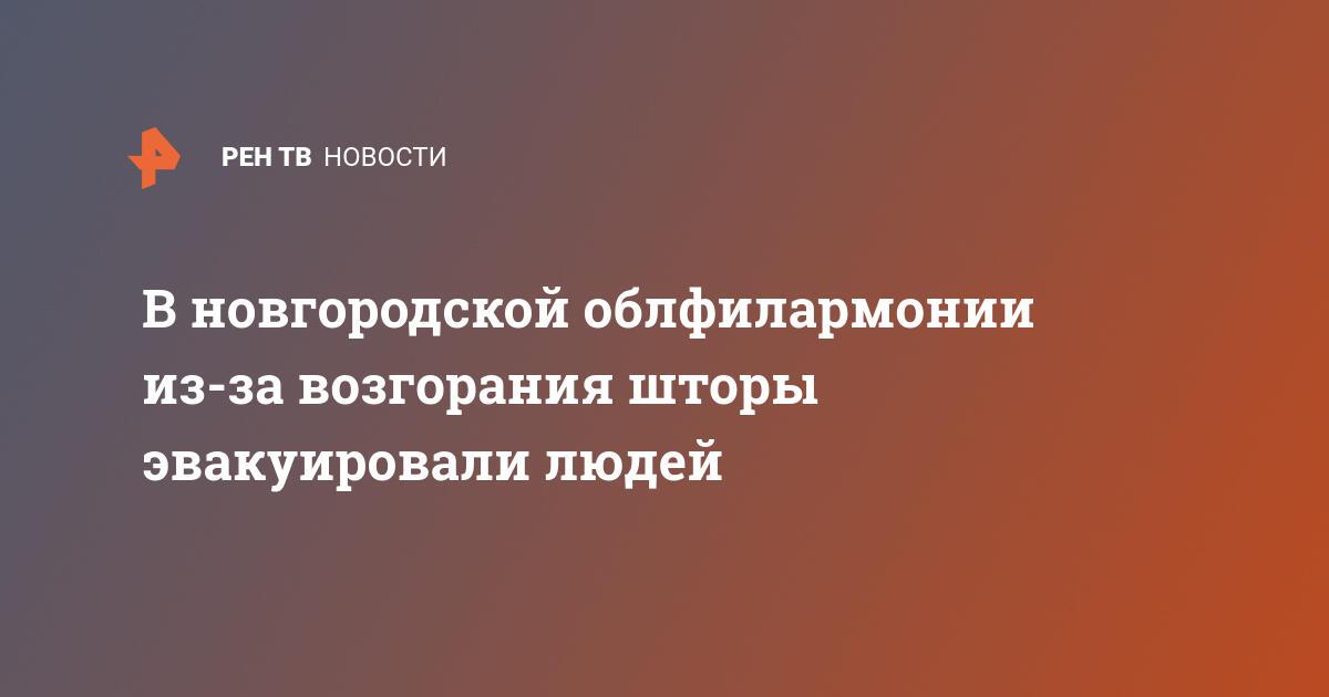 В новгородской облфилармонии из-за возгорания шторы эвакуировали людей