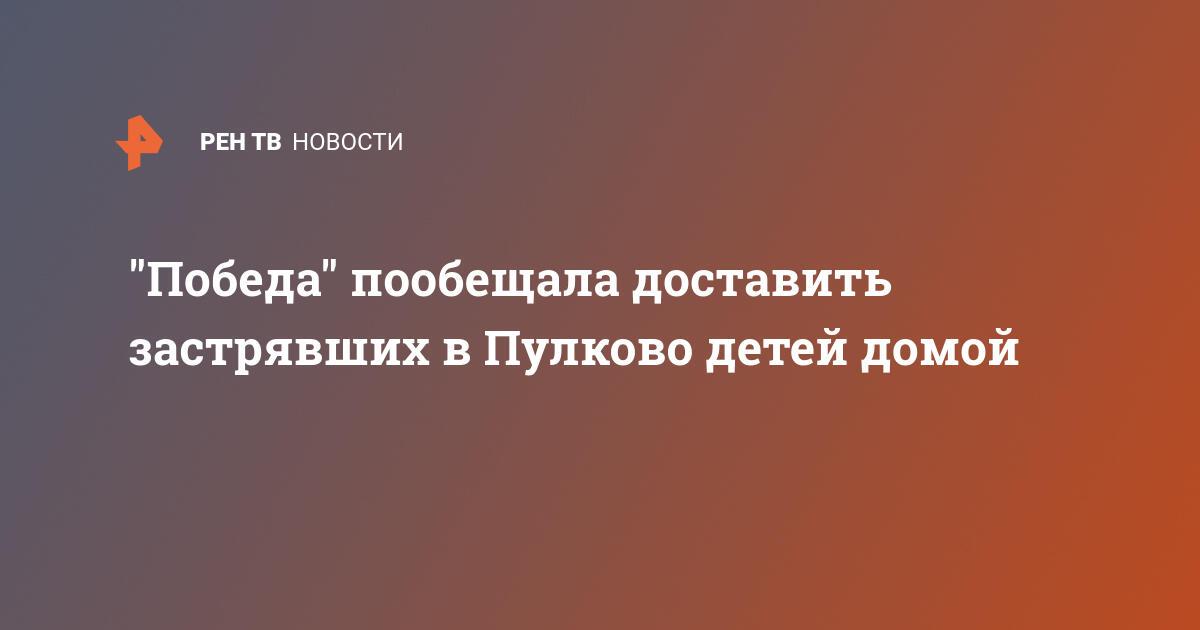 «Победа» пообещала доставить застрявших в Пулково детей домой