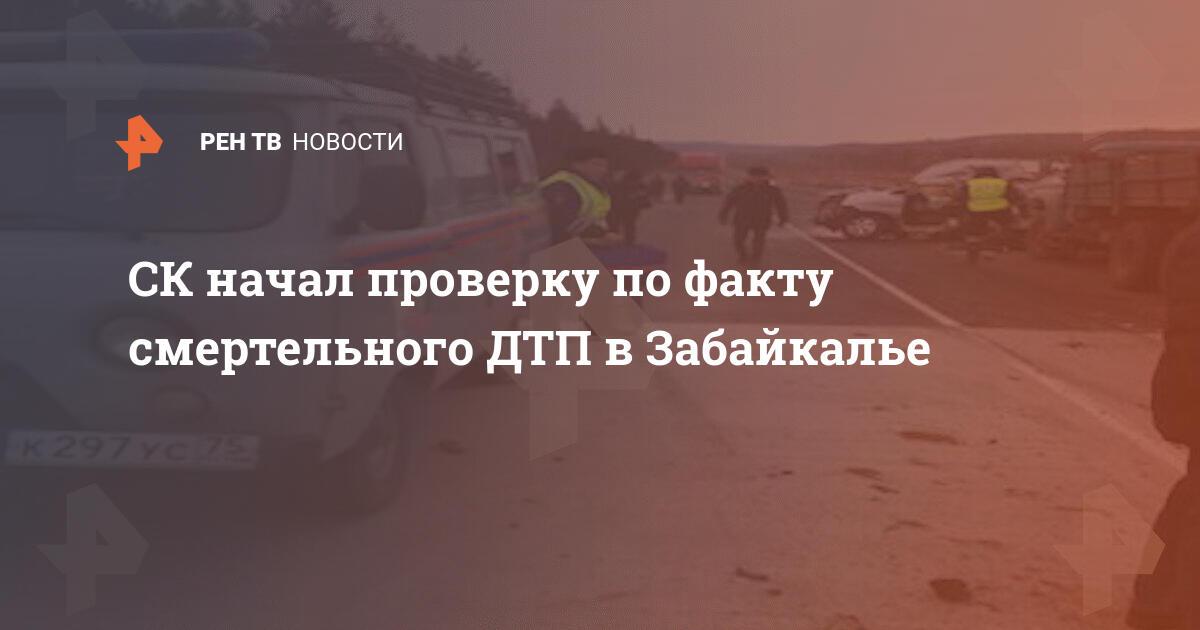 СК начал проверку по факту смертельного ДТП в Забайкалье