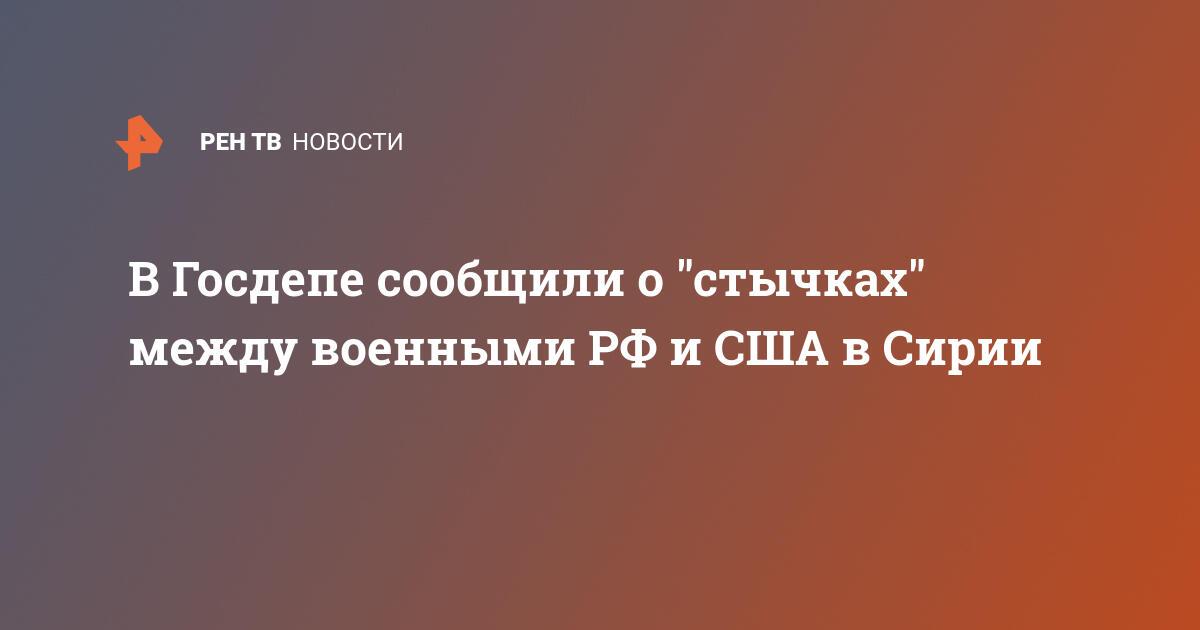 В Госдепе сообщили о «стычках» между военными РФ и США в Сирии