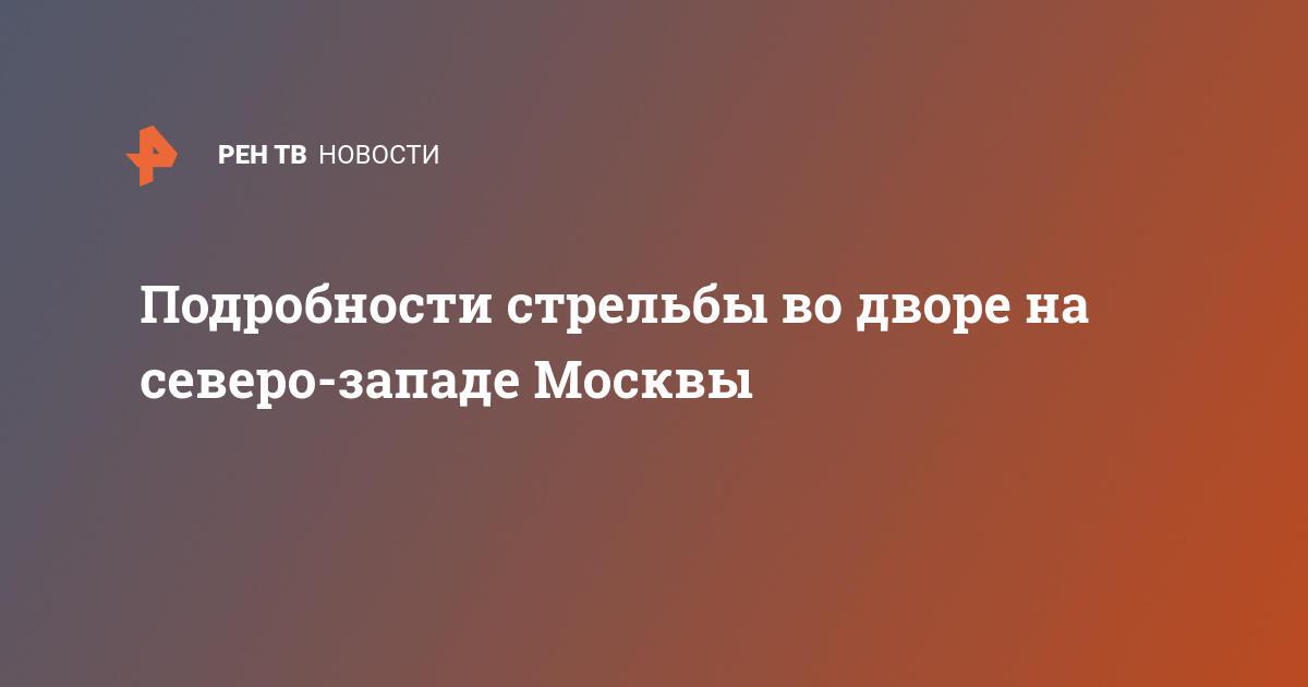 Подробности стрельбы во дворе на северо-западе Москвы