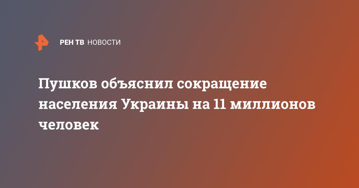Пушков объяснил сокращение населения Украины на 11 миллионов человек