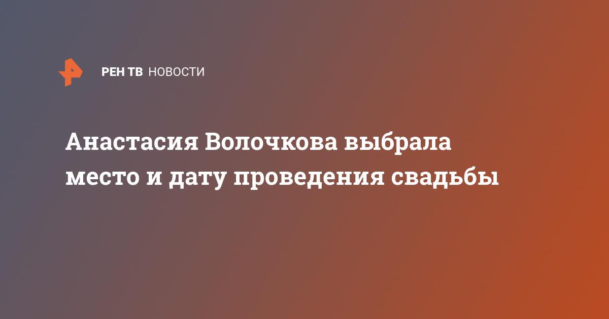 Анастасия Волочкова выбрала место и дату проведения свадьбы