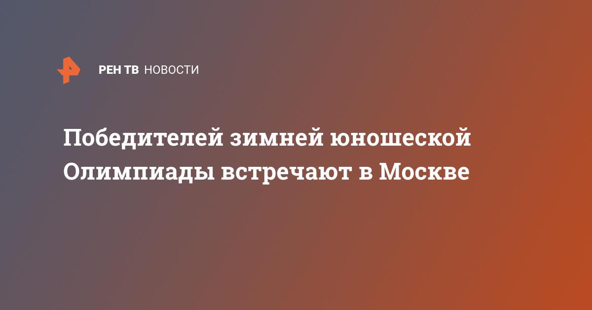 Победителей зимней юношеской Олимпиады встречают в Москве