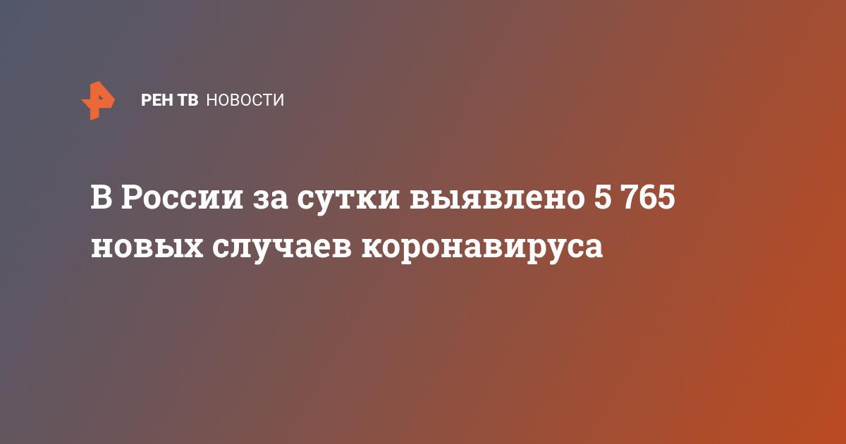 В России за сутки выявлено 5 765 новых случаев коронавируса