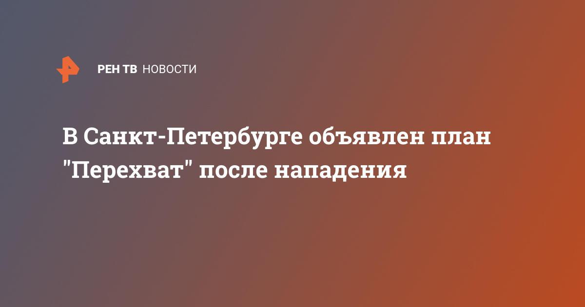 В Санкт-Петербурге объявлен план «Перехват» после нападения