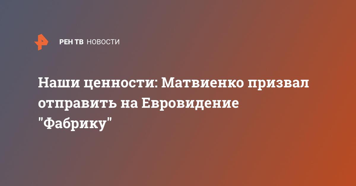 Наши ценности: Матвиенко призвал отправить на Евровидение «Фабрику»