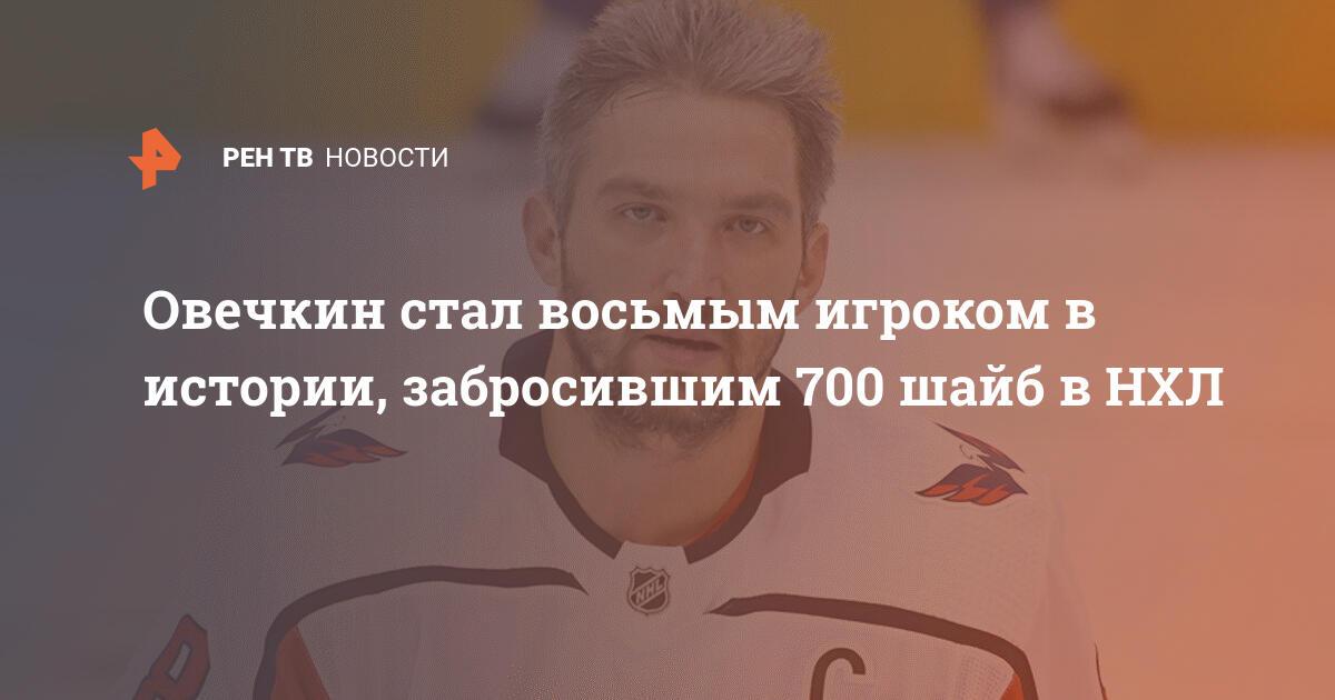 Овечкин стал восьмым игроком в истории, забросившим 700 шайб в НХЛ