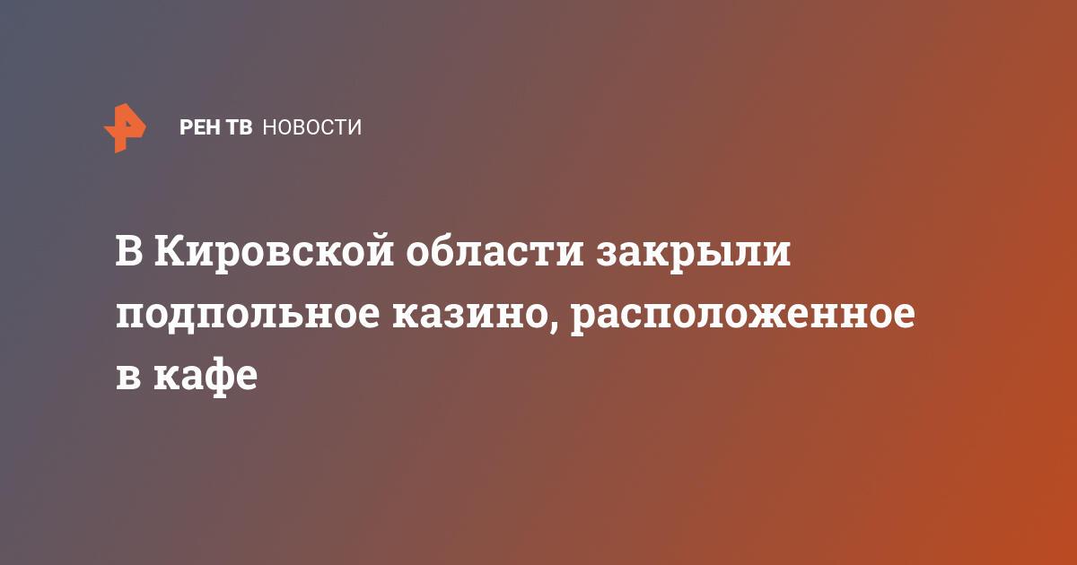 Приговор убийце охранников казино в москве карты играть бесплатно на русском языке без скачивания