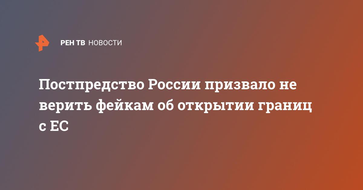 Постпредство России призвало не верить фейкам об открытии границ с ЕС