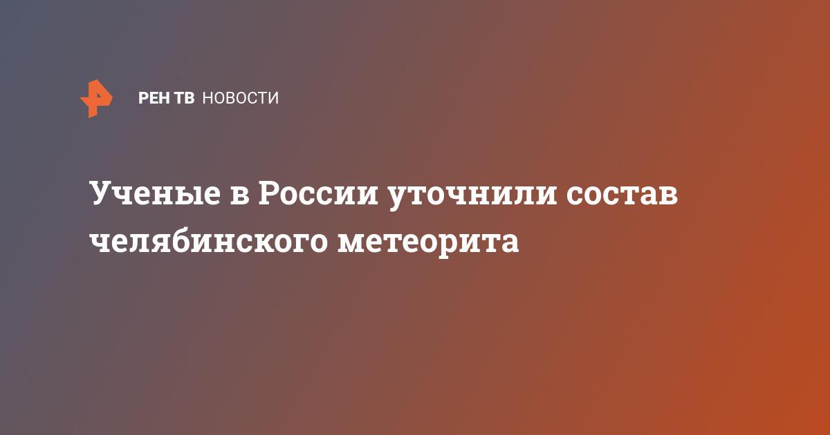 Ученые в России уточнили состав челябинского метеорита