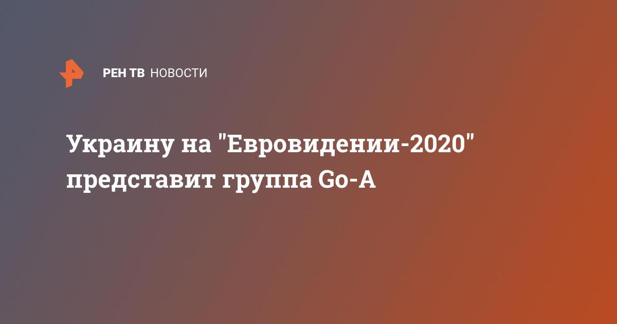 Украину на «Евровидении-2020» представит группа Go-A