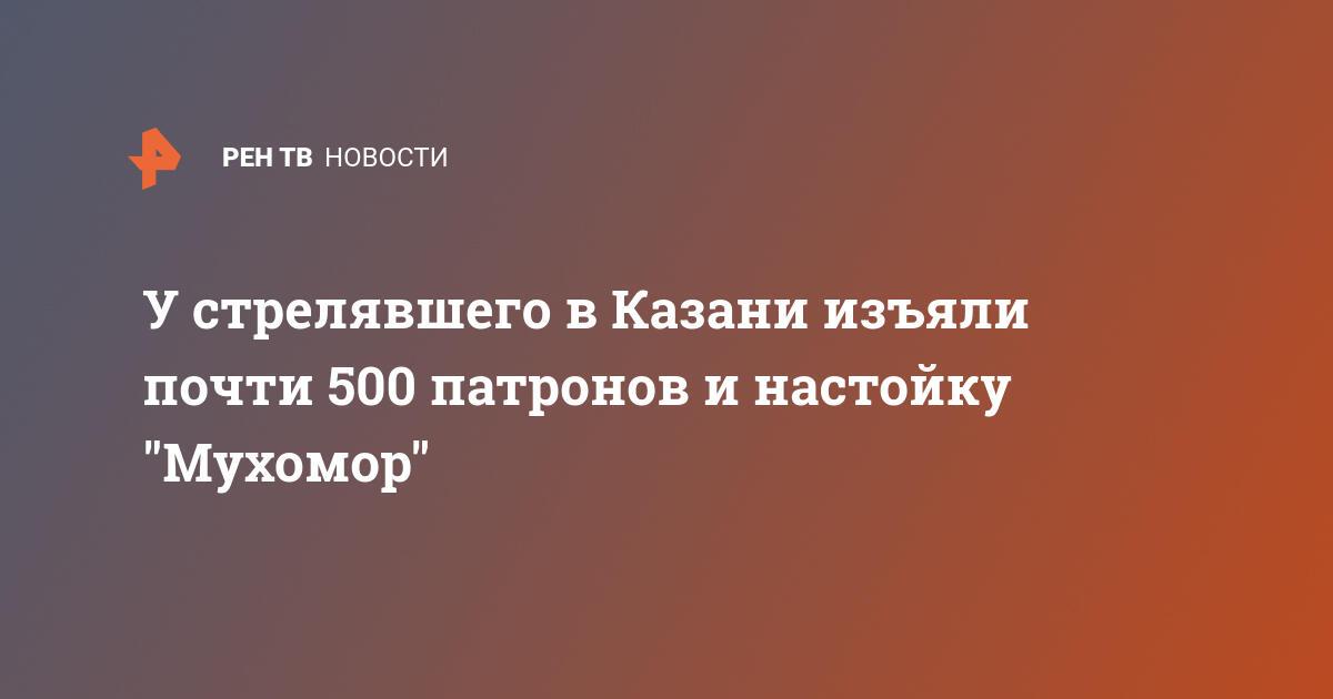 У стрелявшего в Казани изъяли почти 500 патронов и настойку