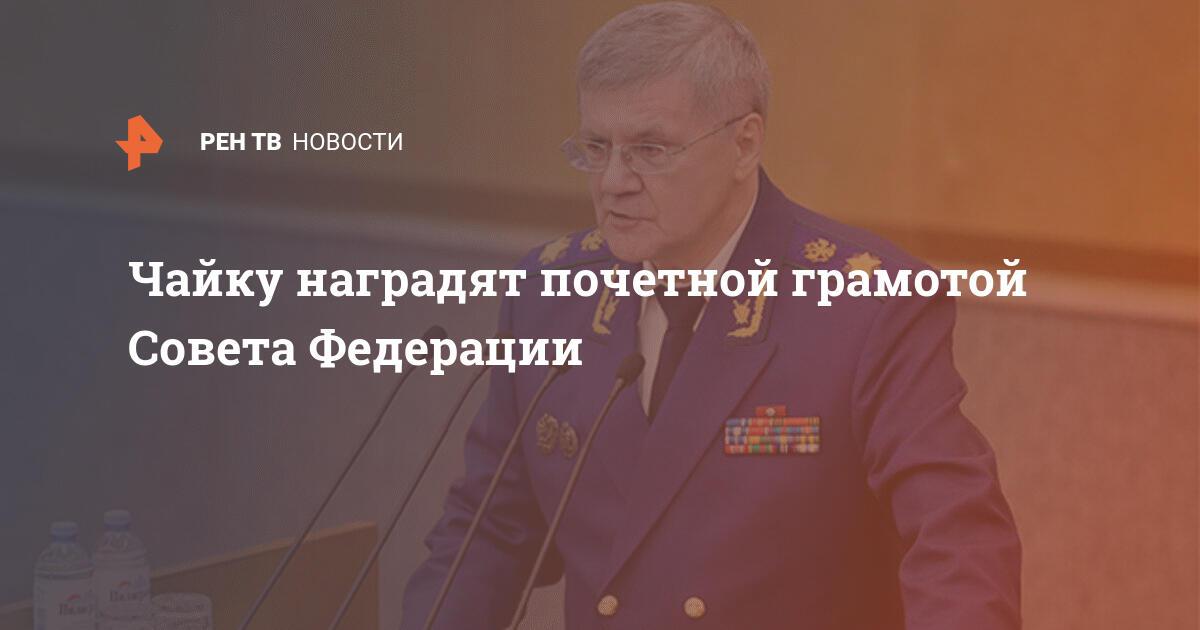 Чайку наградят почетной грамотой Совета Федерации