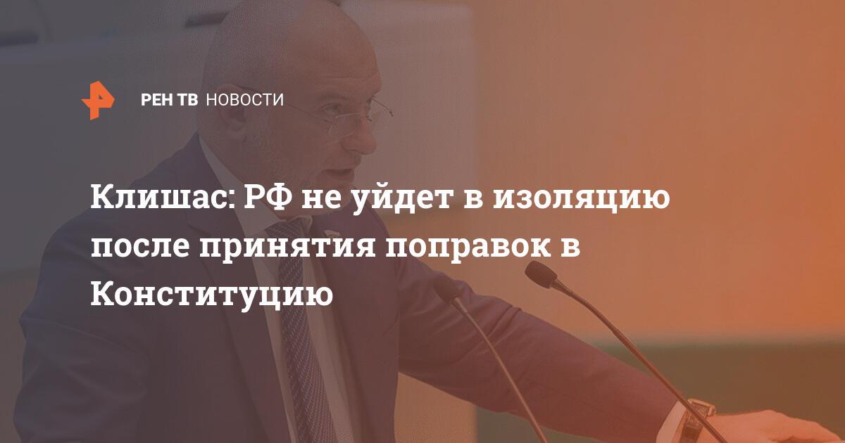 Клишас: РФ не уйдет в изоляцию после принятия поправок в Конституцию