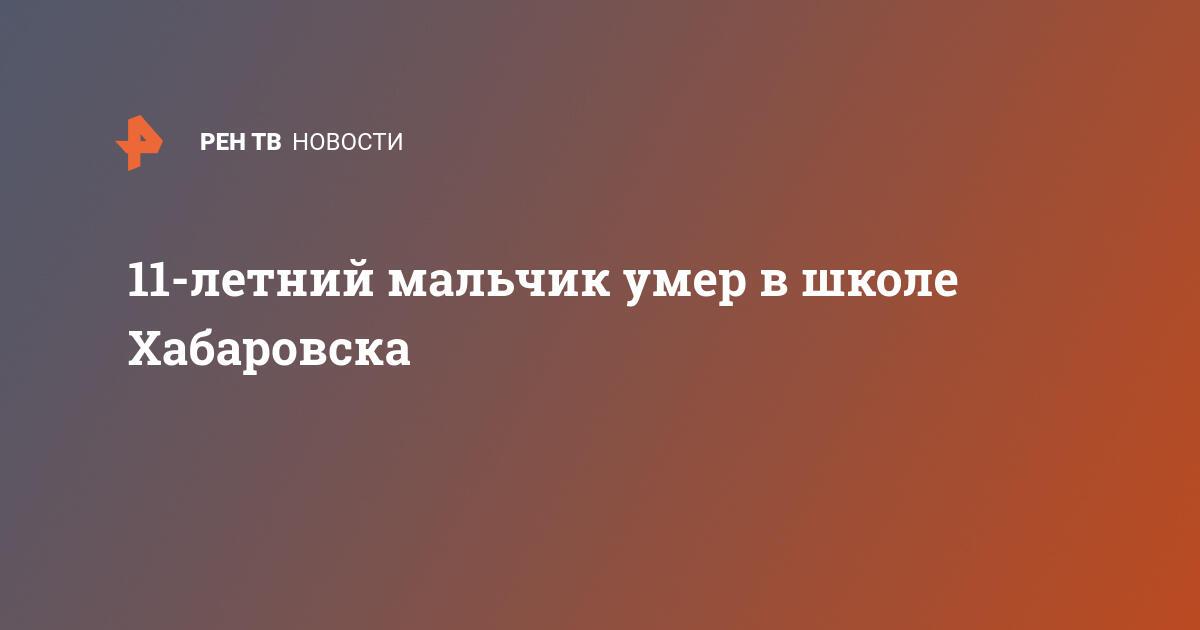 11-летний мальчик умер в школе Хабаровска