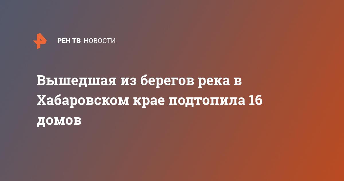 Вышедшая из берегов река в Хабаровском крае подтопила 16 домов