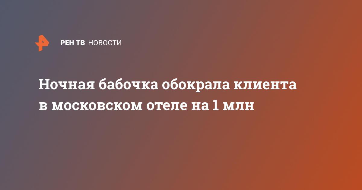 «Ночная бабочка» обокрала клиента в московском отеле на 1 млн