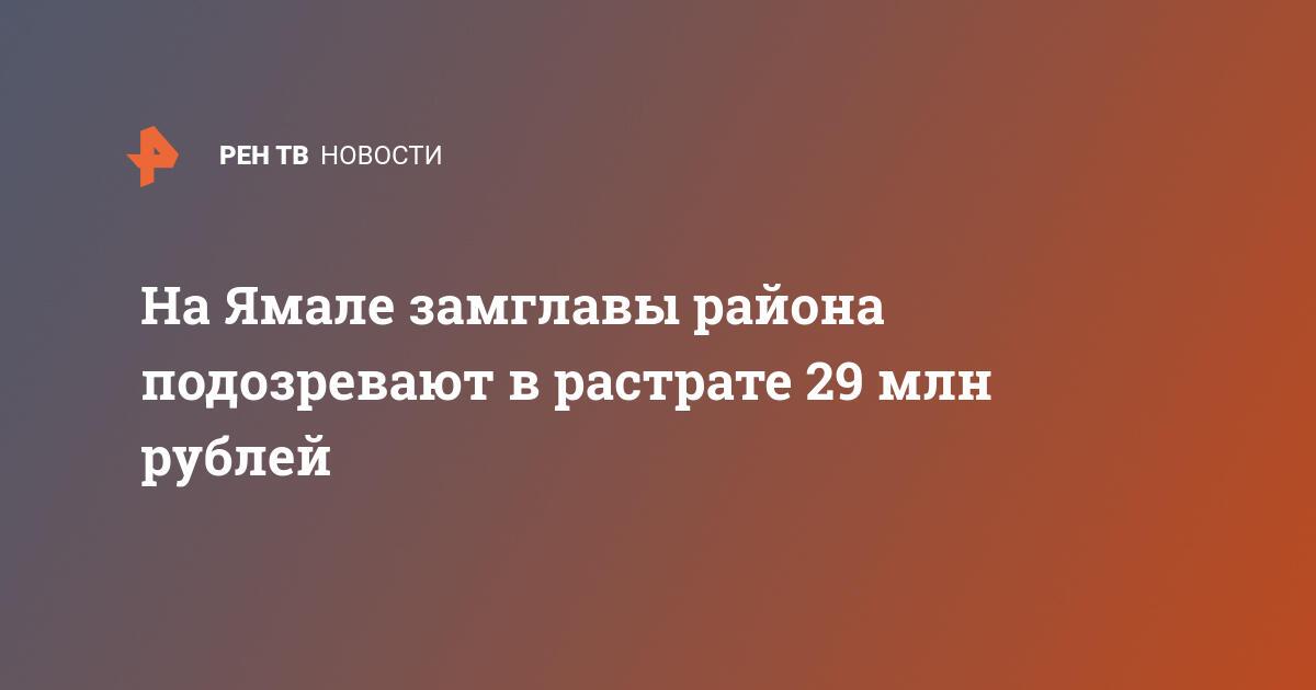 На Ямале замглавы района подозревают в растрате 29 млн рублей
