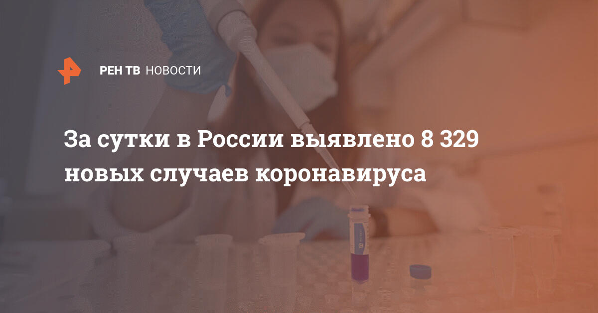 За сутки в России выявлено 8 329 новых случаев коронавируса