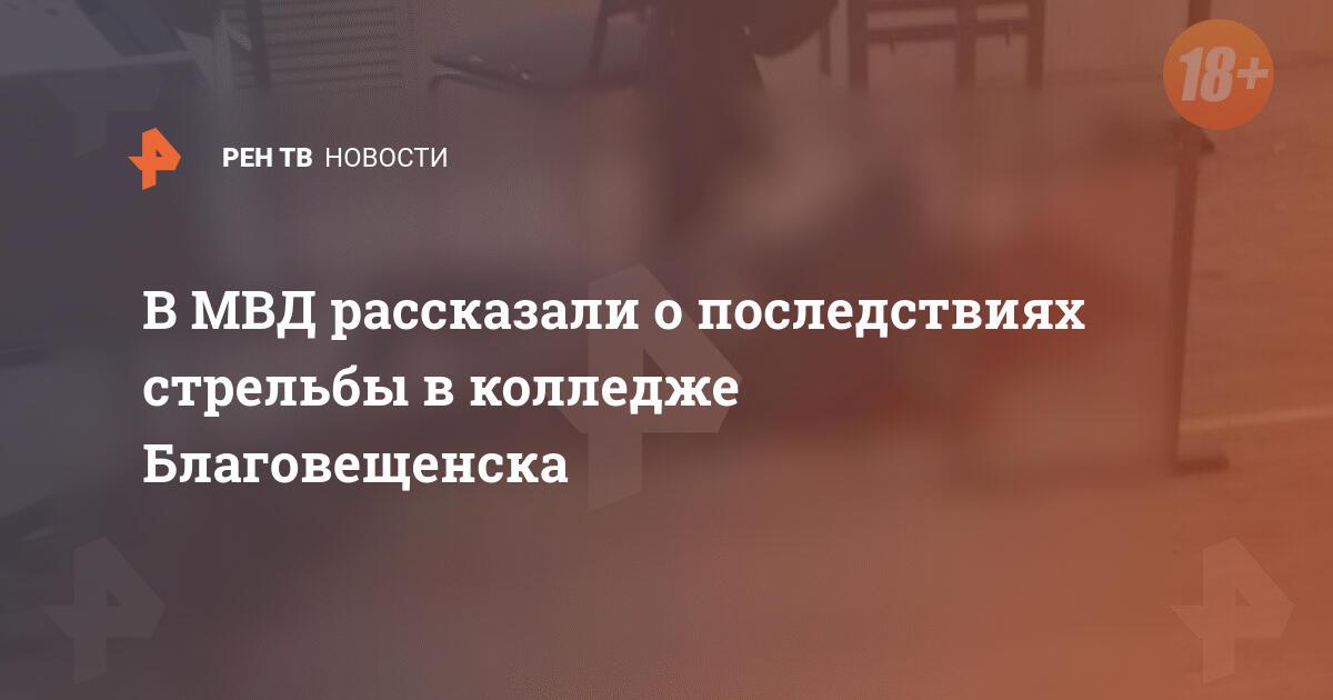 В МВД рассказали о последствиях стрельбы в колледже Благовещенска